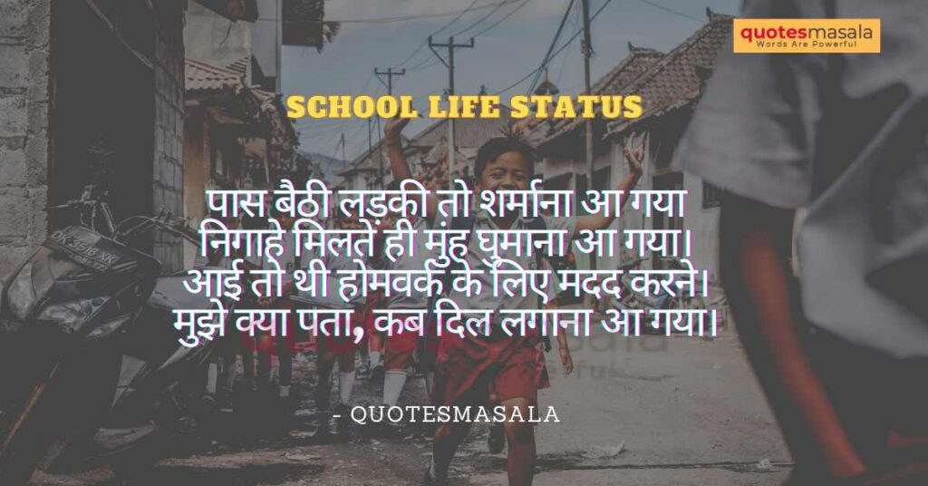 Hindi Status About School Life