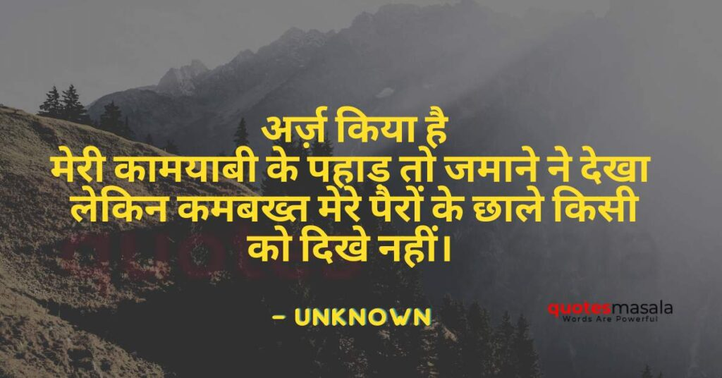 feelings-quotes-hindi-with-images (1)