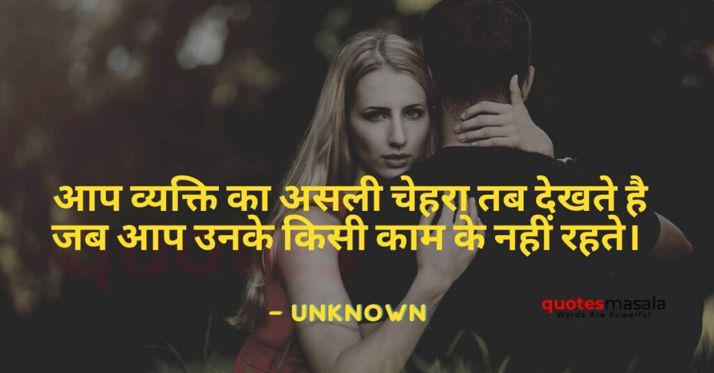 feelings-quotes-hindi-with-images (10)