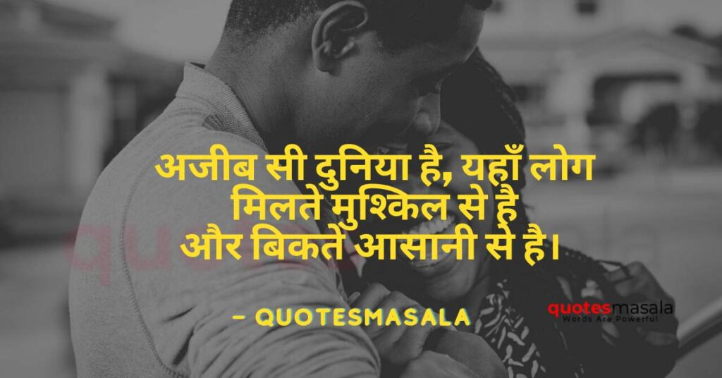 feelings-quotes-hindi-with-images (12)