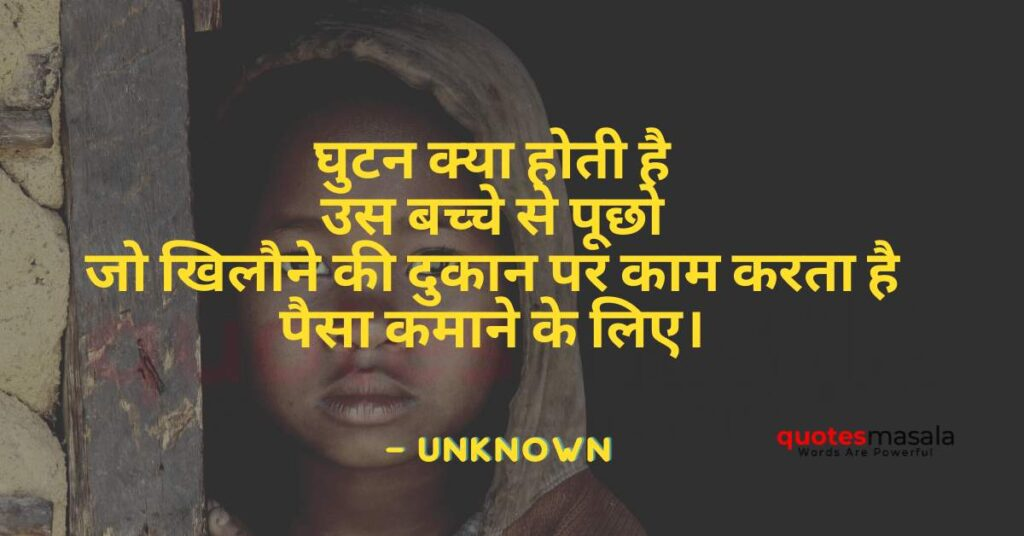 feelings-quotes-hindi-with-images (13)