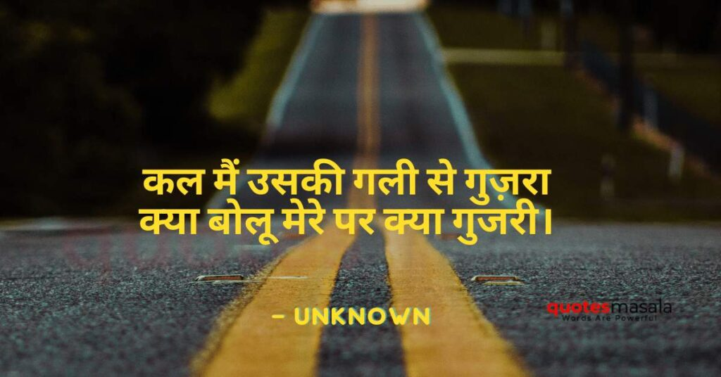 feelings-quotes-hindi-with-images (15)