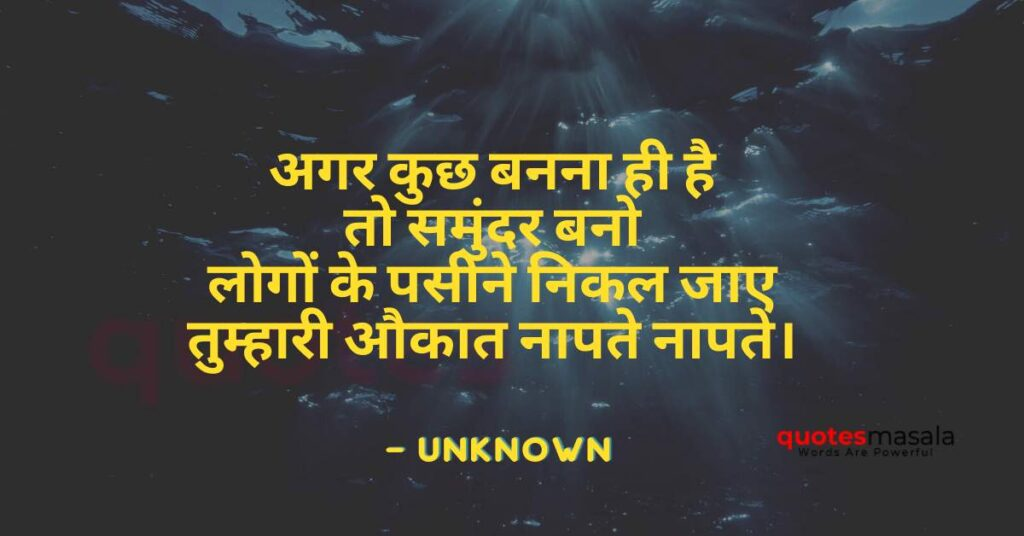 feelings-quotes-hindi-with-images (16)