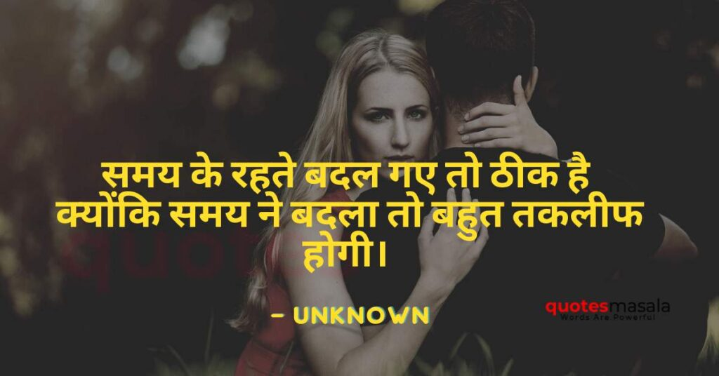 feelings-quotes-hindi-with-images (18)