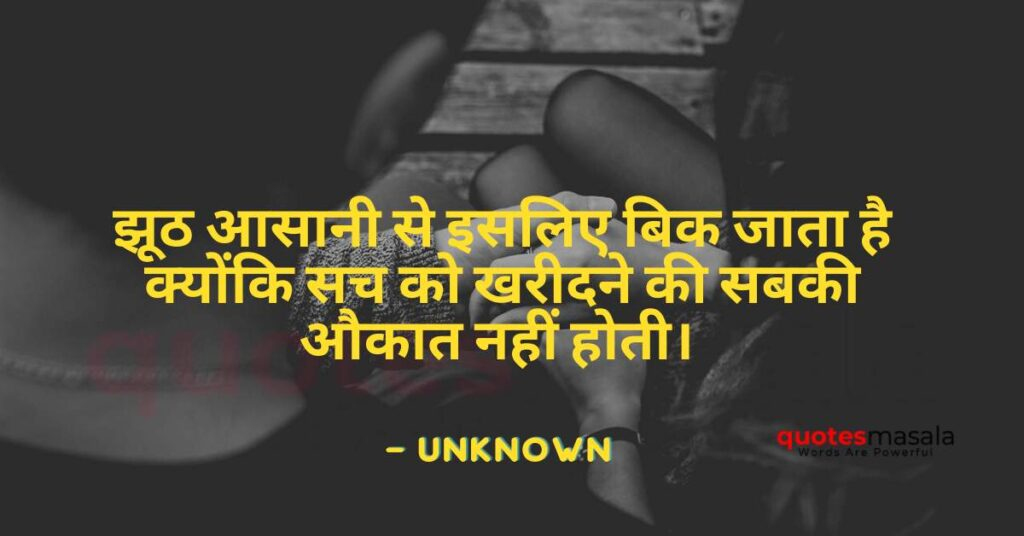 feelings-quotes-hindi-with-images (19)