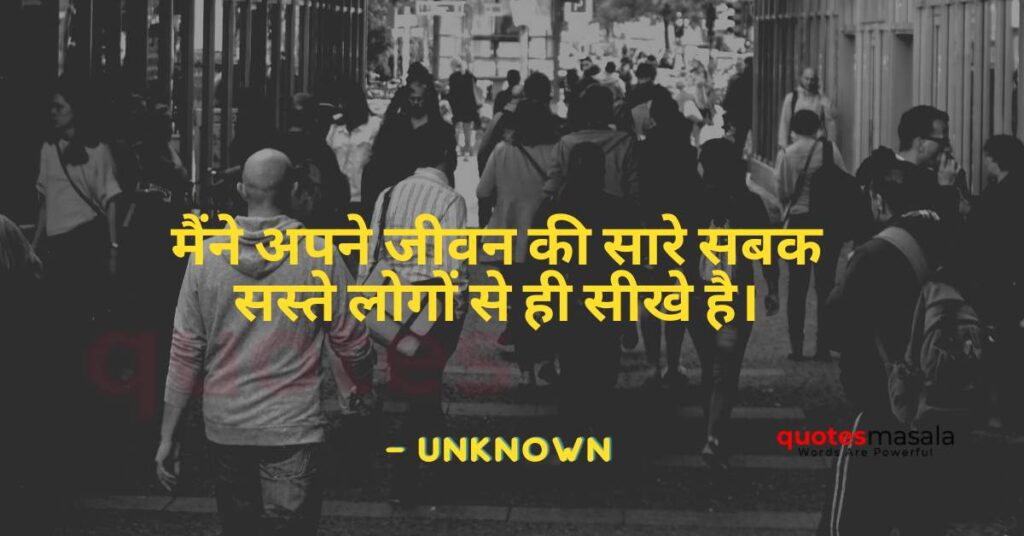 feelings-quotes-hindi-with-images (2)
