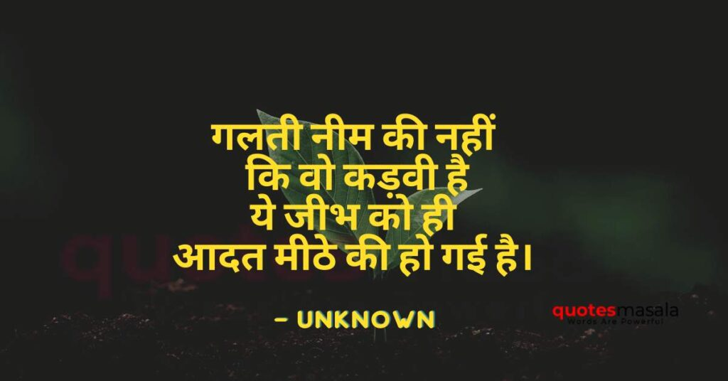 feelings-quotes-hindi-with-images (20)