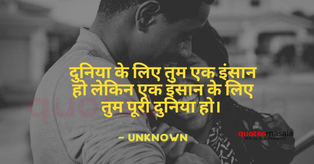 feelings-quotes-hindi-with-images (4)