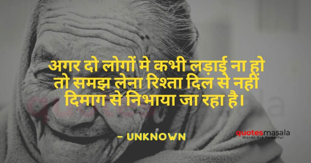 feelings-quotes-hindi-with-images (5)