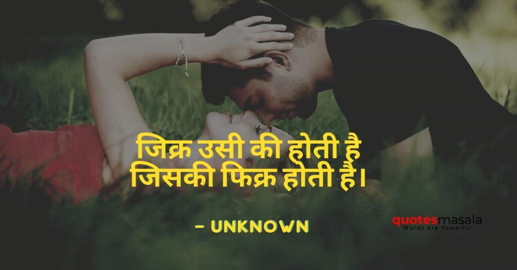 feelings-quotes-hindi-with-images (6)