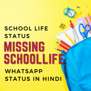 Read more about the article Missing School Life Whatsapp Status In Hindi | School Life Status