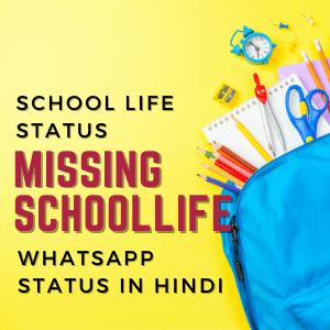 Missing School Life Whatsapp Status In Hindi | School Life Status
