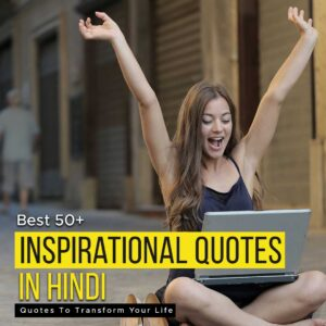 Read more about the article Inspirational Quotes In Hindi | Best 50+ Quotes To Transform Your Life