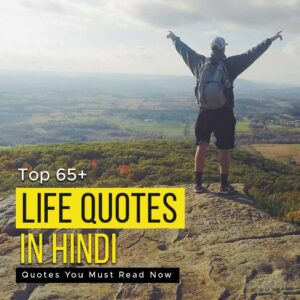 Read more about the article Life Quotes in Hindi | Top 65+ Quotes You Must Read Now